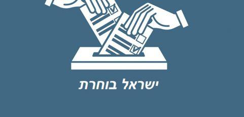 בשליחות למען הדמוקרטיה – על נימוסים, טוהר הבחירות וחוויה אחת מתמשכת בלתי נשכחת